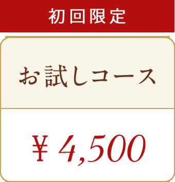 初回限定ドクタースカルプお試しコース4,500円