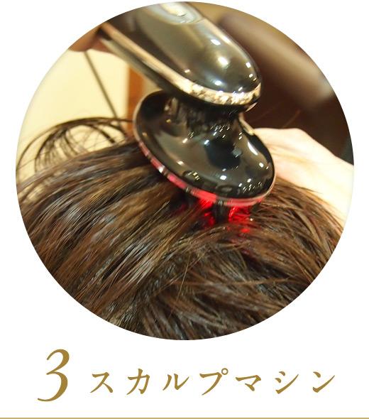 3.ドクタースカルプで頭皮へダイレクトに栄養を補給