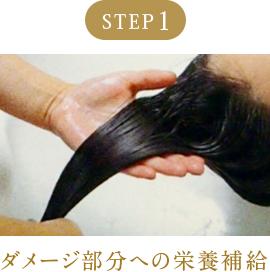 ステップ1.ダメージ部分への栄養補給