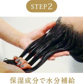 ステップ2.保湿成分で水分補給