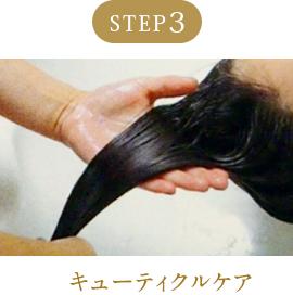 ステップ3.キューティクルケア