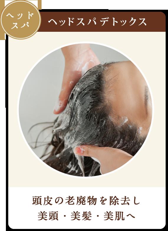 頭皮のかゆみ、ベタつきに「ヘッドスパデトックス」目白美容院ヴィエルのおすすめメニューです。