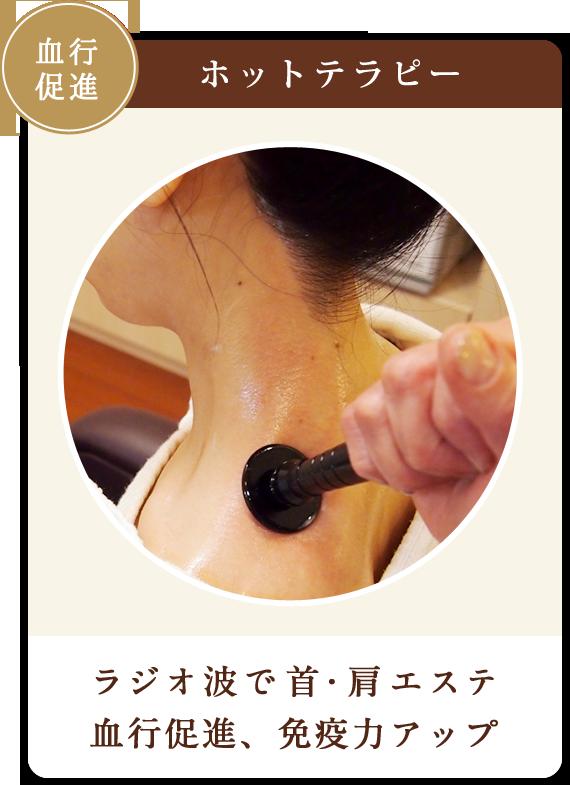身体の深部から温めて血行促進「ホットテラピーラジオ波で首・肩エステ」目白美容院ヴィエルのおすすめメニューです。